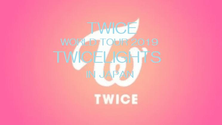twice ライブ チケット 買い方