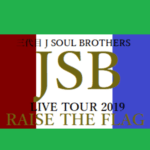 【三代目JSB】12/26 「RAISE THE FLAG」RTF (FINAL SEASON)   会員限定ライブ   京セラドーム 2日目 セトリ・レポまとめ