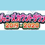 カウコン【グッズ画像】 カウントダウン2019-2020 うちわ14種 画像・ビジュアル まとめ