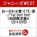 【予約開始】ジャニーズWEST 新曲『おーさか☆愛・EYE・哀/Ya! Hot! Hot!』ニューシングル2017年6月21日発売決定!
