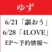 【予約情報】ゆず 「謳おう」EP(うたおうEP)6/21発売&「4LOVE」EP(フォーラブEP)6/28発売