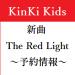 【予約情報】KinKi Kids 新曲『The Red Light』 2017年7月12日発売決定 予約開始日&特典