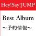【予約情報】Hey!Say!JUMP ベストアルバム『 I/O(インプットアウトプット)』 2017年7月26日発売決定!
