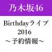 【予約開始】乃木坂46 4th DVD&BD 『バースデーライブ2016』バスラ 円盤  2017年6月28日発売