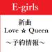 【予約開始】E-girls 新曲 『Love ☆ Queen』 2017年7月26日発売 ハイタッチ会イベント情報