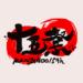 【グッズ画像】関ジャニ∞ 「十五祭」エイト ライブツアーグッズ 詳細まとめ