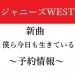 【予約情報】ジャニーズWEST 新曲 『僕ら今日も生きている』気になる発売日は?&予約開始日