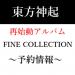 【予約開始】おかえり!東方神起 再始動!2017年度最新アルバム 『FINE COLLECTION』 10月25日発売決定!
