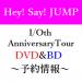 【予約情報】Hey! Say! JUMP 10周年ライブ DVD 『I/Oth Anniversary Tour』発売日&公演レポまとめ