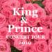 【グッズ画像】King & Prince CONCERT TOUR 2019 キンプリ コンサートツアー グッズ 詳細まとめ