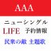"""【予約開始】AAA 新曲 『LIFE』 月9ドラマ""""民衆の敵""""主題歌 2017年10月18日発売決定!"""