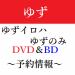 【予約開始】ゆず 20周年 DVD&BD 2017年12/6同日発売!『ゆずイロハ』『ゆずのみ』ドーム公演が待望の映像化