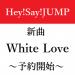 【予約開始】Hey!Say!JUMP 新曲「White Love」(ホワイトラブ)2017年12/20発売!