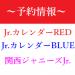 【予約情報】公式ジャニーズJr.カレンダー 2018年~2019年版 (RED・BLUE・関西Jr.)3月9日発売