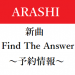 【予約情報】嵐 新曲「Find The Answer」2018年2/21発売決定!松潤99.9 S2の主題歌