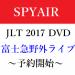 【予約開始】SPYAIR 富士急ライブ JLT 2017 DVD『JUST LIKE THIS 2017』3/14発売決定