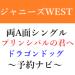 【予約ナビ】ジャニーズWEST 新曲「プリンシパルの君へ/ドラゴンドッグ」両A面シングルで3/7発売決定!