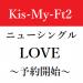【予約開始】キスマイ シングル 新曲 『LOVE』7・11発売 収録内容&特典まとめ