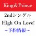 キンプリ 新曲「High On Love!」予約ナビ!King&Prince 平野紫耀主演映画「ういらぶ。」主題歌