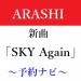 【予約ナビ】嵐 新曲「SKY Again」日本航空(JAL)の新CMソング ニューシングル情報まとめ