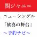 【予約ナビ】関ジャニ∞ 新曲「歓喜の舞台」ニューシングル発売&予約情報まとめ