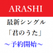 【予約開始】嵐 新曲「君のうた」10/24発売決定!「僕とシッポと神楽坂」主題歌