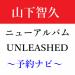 【予約ナビ】山下智久 ニューアルバム「UNLEASHED」2018年11/28発売決定!