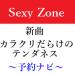 【予約ナビ】Sexy Zone セクゾ新曲「カラクリだらけのテンダネス」中島健人主演「ドロ刑」主題歌