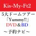 【予約開始】キスマイ DVD&BD 5大ドームツアー「Yummy!! you&me」2018年11/28発売決定!Kis-My-Ft2