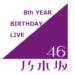 【乃木坂46】2/22 バスラ 8th YEAR BIRTHDAY LIVE  ナゴヤドーム 2日目 公演前・ライブレポまとめ