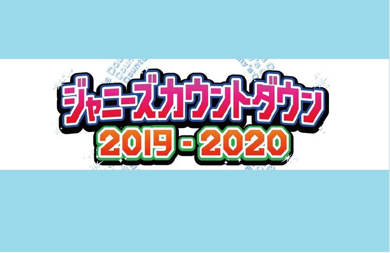 ジャニーズwest コンサート グッズ 2020